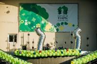 125-летие Центрального парка в Туле, Фото: 60