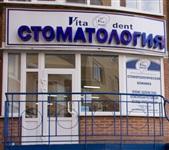 Vita-dent, стоматологическая клиника, Фото: 1
