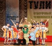 Тулица - 2015, Фото: 23