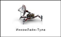 ИнкомЛайн-Тула, телекоммуникационная компания, Фото: 1