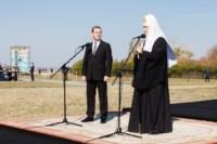 Дмитрий Медведев на Куликовом поле. 21 сентября 2014 года, Фото: 14