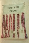 """В Ленинском открылась выставка """"Традиционное тульское ткачество"""", Фото: 1"""