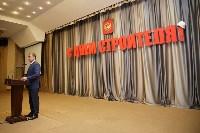 Алексей Дюмин поздравил представителей строительной отрасли с профессиональным праздником, Фото: 24