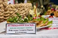 Фестиваль Сад Палисад луковый расклад, Фото: 32