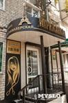 Парижанка, салон-парикмахерская, Фото: 1