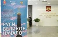 Открытие фотовыставки «Руси великое начало» в Москве, Фото: 9