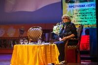Алла Сурикова в Туле, Фото: 57