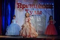 Принцесса Тулы - 2015, Фото: 78