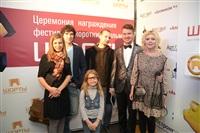 Фестиваль короткометражных фильмов «Шорты», Фото: 10