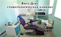 Вита-Дент, стоматологическая клиника, Фото: 6