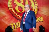 Празднование 80-летия Туламашзавода, Фото: 54