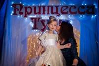 Принцесса Тулы - 2015, Фото: 119