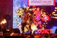 Битва Дедов Морозов и огненное шоу, Фото: 72