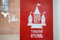 Пресс-тур в кремле, Фото: 31