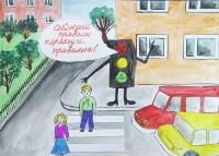 Зайцева Алиса, 11 лет «Соблюдай правила — переходи правильно», Фото: 5