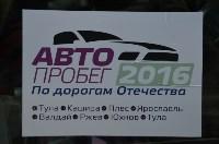 Автопробег ТулГУ «По дорогам Отечества», Фото: 2