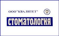 Стоматологический салон Гущиной, ООО, Фото: 5