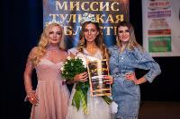 Миссис Тульская область - 2021, Фото: 312
