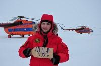 Алексинец достиг Северного полюса Алексей Маслаков, Фото: 13