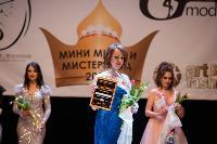 Миссис Тульская область - 2021, Фото: 110