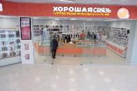 """Открытие ТЦ """"Макси"""" в Туле, Фото: 94"""