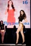 Мисс Тула - 2014, Фото: 101