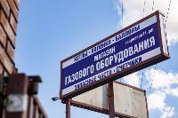 Магазин ГазРезерв, Фото: 68