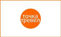 ТочкаТревел, Фото: 1