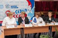 VI Тульский региональный форум матерей «Моя семья – моя Россия», Фото: 86