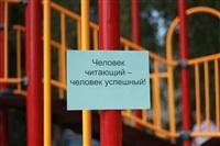 В Туле прошел флешмоб «Читающий парк», Фото: 2
