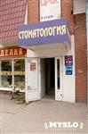 Жемчуг+, стоматологический кабинет, Фото: 5