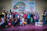 Школодром-2017, Фото: 351
