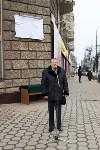 Открытие мемориальной доски Аркадию Шипунову, 9.12.2015, Фото: 20