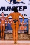 Чемпионат по бодибилдингу и бодифитнесу «Мистер и Мисс Тула - 2015», Фото: 86