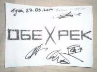 """Фотоотчёт с концерта  группы """"Обе-Рек"""" в Туле , Фото: 1"""