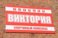 Открытие спортивного зала и теннисного центра в Новомосковске, Фото: 4