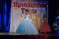 Принцесса Тулы - 2015, Фото: 74