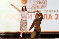 Краса России Тула 2016, Фото: 108
