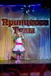 Принцесса Тулы - 2015, Фото: 32