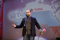 Закрытие фестиваля Улыбнись, Россия, Фото: 51