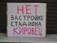"""Пикеты против застройки """"Кировца"""", Фото: 1"""