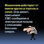 Полиция предупреждает об активизации мошенников в дни «Чёрной пятницы»: карточки , Фото: 3