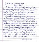 Тульские школьники написали письма Полицейскому Деду Морозу , Фото: 5