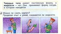 Маразмы из школьных учебников, Фото: 2