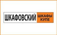 Шкафовский, студия шкафов-купе, Фото: 1