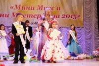 Мини-мисс и мини-мистер Тула-2014., Фото: 68