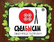 СъелБыСам, эко-ресторан, Фото: 9