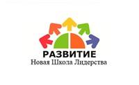 Развитие, международная школа лидерства , Фото: 1