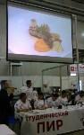 Туляки на кулинарном чемпионате, Фото: 4