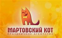 Мартовский кот, агентство праздников, Фото: 1